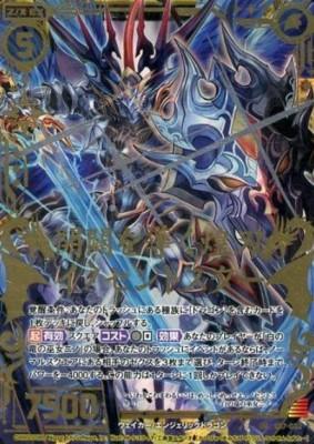 開闢を導く煌刃イノセントスター(ゼクス第21弾「叛逆の狼煙」初回版限定特典)