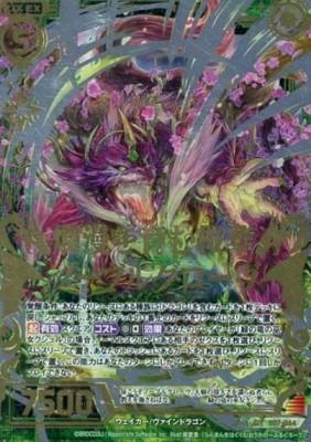 爛漫を育む桜華ノーブルグローヴ(ゼクス第21弾「叛逆の狼煙」初回版限定特典)