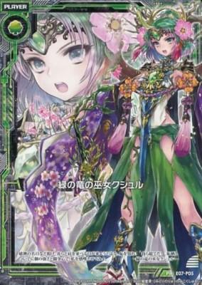 緑の竜の巫女クシュル(ゼクス第21弾「叛逆の狼煙」初回版限定特典)