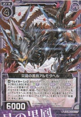 災晶の黒鳳アルモタヘル(キャラクターパック「アルモタヘル」収録)フリーカード版