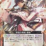 鈴音の勇姫 鶴姫(ゼクス第21弾「叛逆の狼煙」収録レア)