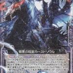 憎悪の呪剣 カースドソウル(ゼクス第21弾「叛逆の狼煙」収録レア)