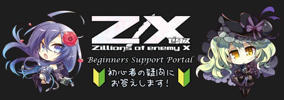 ゼクス初心者向けの遊び方やデッキの作り方などを紹介する「Z/X初心者ポータルサイト」が登場!