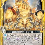 貪食の聖獣オーラグーロ(ゼクス第21弾「叛逆の狼煙」収録レア)