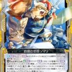 白銀の忠臣ソマリ(ゼクス第21弾「叛逆の狼煙」収録スーパーレア)