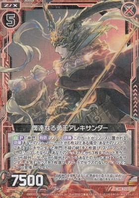 闊達なる勇王アレキサンダー(ゼクス第21弾「叛逆の狼煙」収録レア・絆リンク)