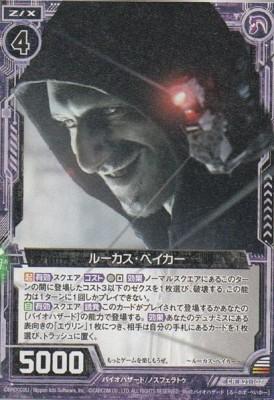 ルーカス・ベイカー(ゼクス第21弾「叛逆の狼煙」収録カプコンレアCR)