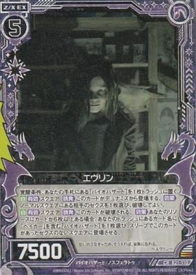エヴリン(ゼクス第21弾「叛逆の狼煙」収録カプコンレアCR)