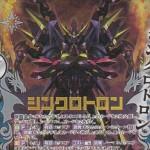 斬神紅蓮剣シンクロトロン(ゼクス第21弾「叛逆の狼煙」収録ヒロイックレアHR)