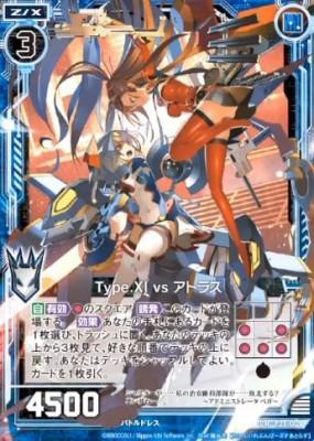 プロモーションカード ゼクスカード「Type.XI vs アトラス」(ゼクス第21弾「叛逆の狼煙」初回限定セット特典)
