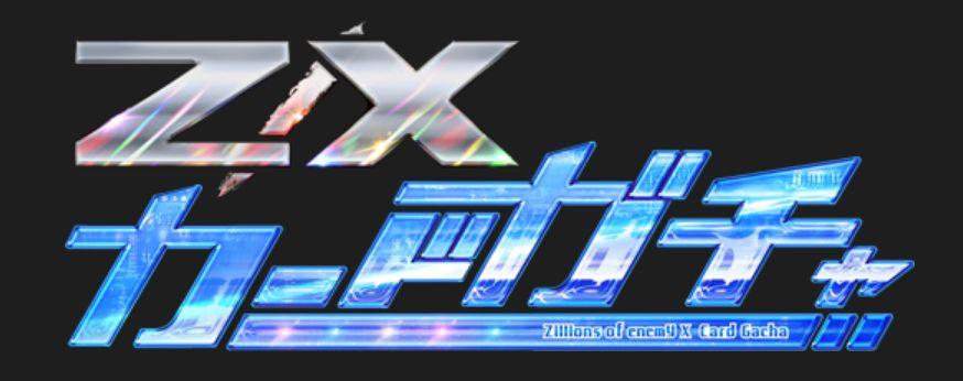 ゼクスの新展開「Z/Xカードガチャ」の詳細が発表!