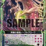 爽籟の星樹ノーブルグローヴ(ゼクス「EXパック第9弾 サマ・ドラ」収録レア)