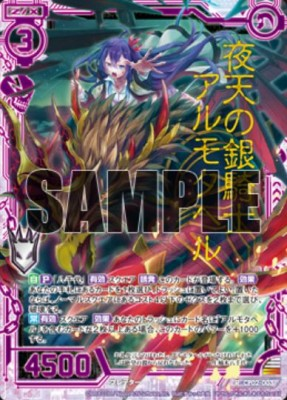 夜天の銀騎士アルモタヘル(キャラクターパック「アルモタヘル」収録パラレル)