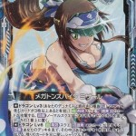 メガトンスパイク ミザール(ゼクス「EXパック第9弾 サマ・ドラ」収録ノーマル)