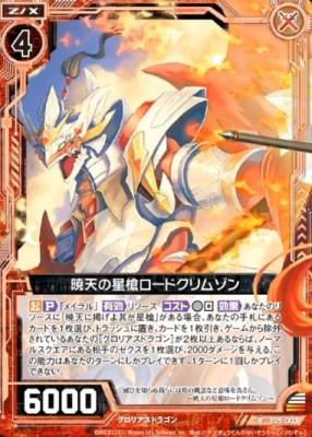 暁天の星槍ロードクリムゾン(ゼクスEX9弾「サマ・ドラ」収録レア)