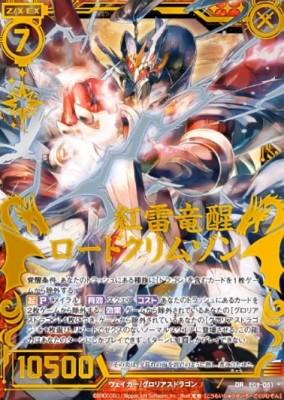 紅雷竜醒ロードクリムゾン(ゼクスEX9弾「サマ・ドラ」収録ドラゴンレアDR)