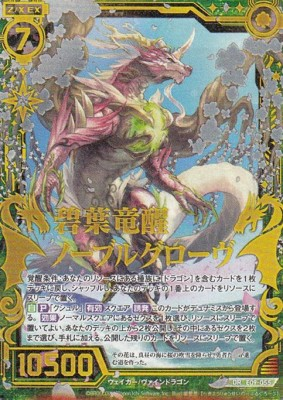 碧葉竜醒ノーブルグローヴ(ゼクスEX9弾「サマ・ドラ」収録ドラゴンレアDR)