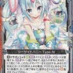 シーサイドバニー Type4(ゼクスEX9弾「サマ・ドラ」収録スーパーレアSR)