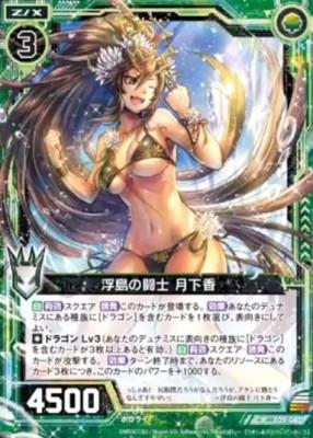 浮島の闘士 月下香(ゼクス「サマ・ドラ」収録レア)