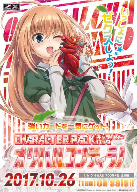 ゼクス「キャラクターパック第4弾 オリハルコンティラノ」が2017年10月に発売決定!倉敷世羅&オリハルコンティラノのデッキに入るカードが収録!