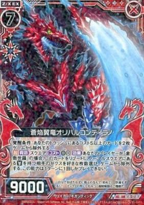 紅蓮焔竜オリハルコンティラノ