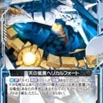 霜天の星翼ヘリカルフォート(サマ・ドラ収録)