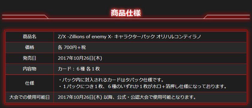 ゼクス【キャラクターパック オリハルコンティラノ】商品情報