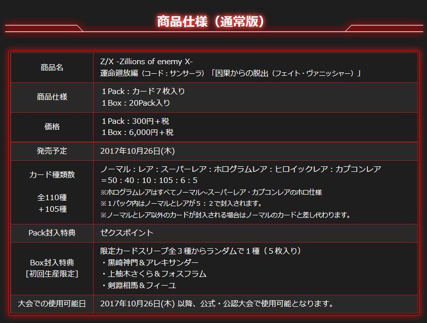ゼクス第22弾「因果からの脱出」通常版の商品情報