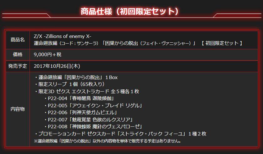 ゼクス第22弾【因果からの脱出】初回限定セットの商品情報