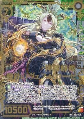 神辣蜂姫 魔針のヴェスパローゼ(ゼクス第22弾「因果からの脱出」初回限定セット特典)
