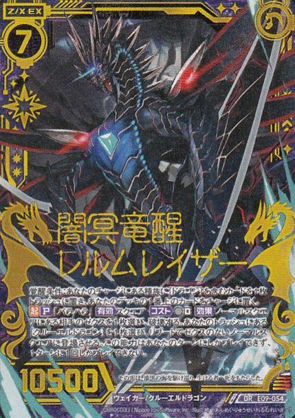 闇冥竜醒 レルムレイザー(サマ・ドラ ドラゴンレア)