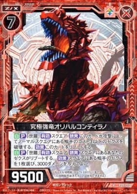 究極強竜オリハルコンティラノ(キャラクターパック「オリハルコンティラノ」リビルド収録)