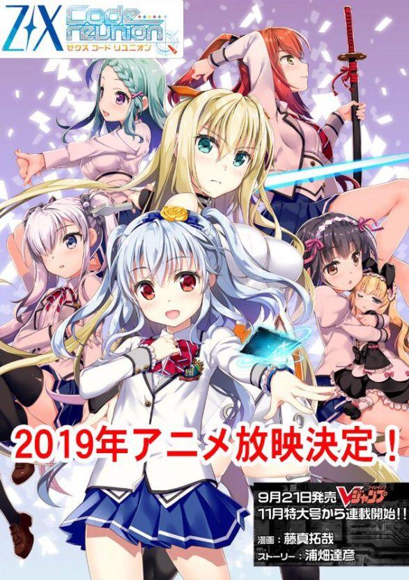 Z/X Code reunion(ゼクス コードリユニオン)