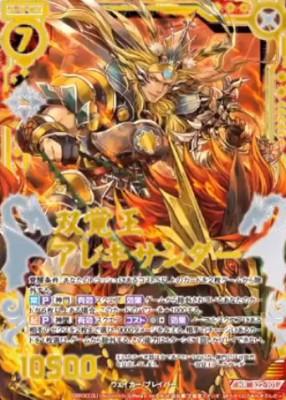 双覚王アレキサンダー(第22弾「因果からの脱出」収録スーパーレア)
