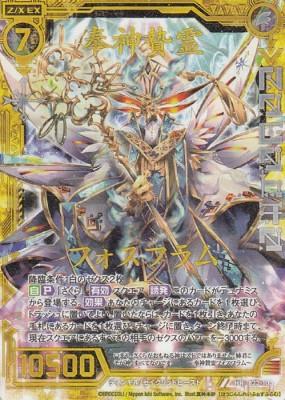 奉神贄霊フォスフラム(ゼクス第22弾「因果からの脱出」収録ヒロイックレア)