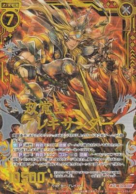 双覚王アレキサンダー(第22弾「因果からの脱出」収録ヒロイックレア)