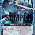 揚陸艦アルティソナンテ(ゼクス第22弾【因果からの脱出】収録ノーマル)
