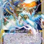 五煌聖獣 サラマー(ゼクス第22弾「因果からの脱出」収録スーパーレア)