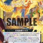 五煌聖獣マカラ(ゼクス第22弾「因果からの脱出」収録レア)