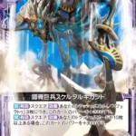 骸骨巨兵スケルタルギガント(ゼクス第22弾「因果からの脱出」収録ノーマル)
