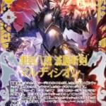 黒剣八魂 滅醒斬剣マルディシオン(ゼクス第22弾「因果からの脱出」収録スーパーレア)