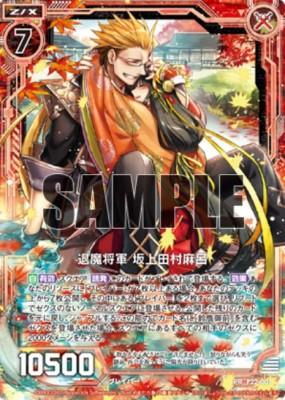 退魔将軍 坂上田村麻呂(ゼクス第22弾「因果からの脱出」ゼクスレアのポイントキャンペーン版PRプロモ)