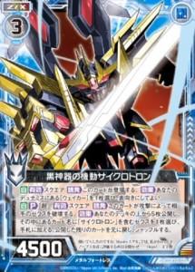 黒神器の起動 サイクロトロン(ゼクス「EXパック10弾 オール☆ゼクスターズ」収録レア)
