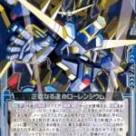 正義なる運命 ローレンシウム(ゼクス「EXパック10弾 オール☆ゼクスターズ」収録スーパーレアSR)