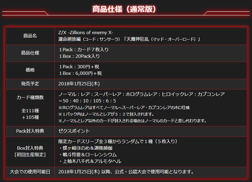 ゼクス第23弾「天魔神狂乱」通常版の商品情報