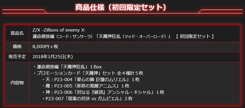 ゼクス第23弾「天魔神狂乱」初回限定生産版の商品情報