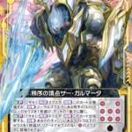 秩序の頂点 サー・ガルマータ(ゼクス「EXパック10弾 オール☆ゼクスターズ」収録ノーマル)