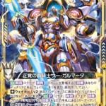 正覚の覇騎士 サー・ガルマータ(ゼクス「EXパック10弾 オール☆ゼクスターズ」収録レア)
