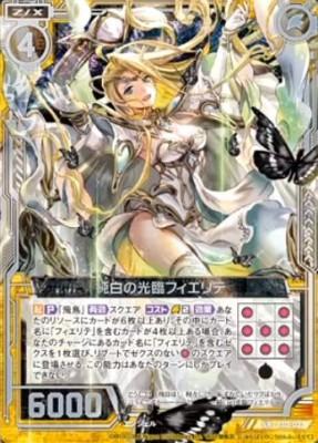 純白の光臨 フィエリテ(ゼクス「EXパック10弾 オール☆ゼクスターズ」収録スーパーレアSR)
