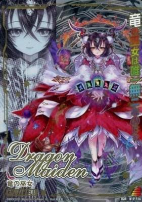 竜の巫女(Z/X【ゼクス】第19弾『真神降臨編 覇神を穿つ者』収録IGRイグニッションレア)